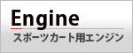 スバルエンジン